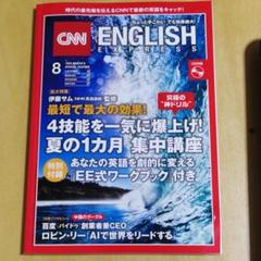 "Thumbnail of ""CNN English Express 2017年8月号"""