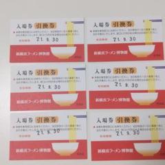 "Thumbnail of ""新横浜ラーメン博物館入場券引換券6枚"""