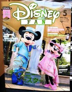 "Thumbnail of ""ディズニーファン Disney FAN 2015年5月号"""