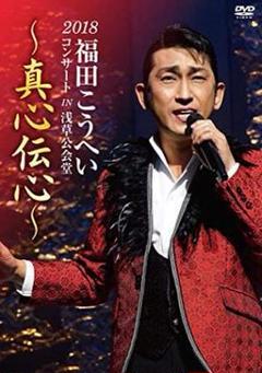 "Thumbnail of ""2018福田こうへいコンサート IN 浅草公会堂 ~真心伝心~ [DVD]"""