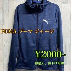 "Thumbnail of ""PUMA プーマ ジャージ ジャンパー アウター"""