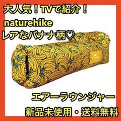 "Thumbnail of ""naturehike エアーラウンジャー エアーソファー エアーベッド"""