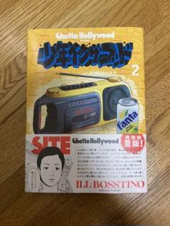 "Thumbnail of ""少年イン・ザ・フッド 2"""