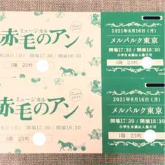 "Thumbnail of ""出品8/4迄 ミュージカル 赤毛のアン ペアチケット 埼玉"""
