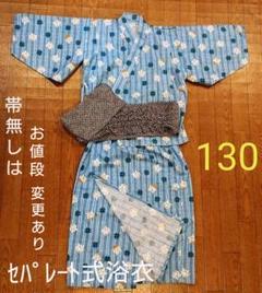 "Thumbnail of ""美品  便利なセパレート浴衣   帯つき 130"""