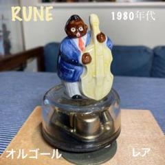 """Thumbnail of """"昭和レトロ RUNE 内藤ルネ オルゴール クロンボのミュージシャン 黒人"""""""