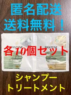 """Thumbnail of """"【匿名配送無料】パンテーン ミセラーボリュームシャンプー&トリートメント20個"""""""