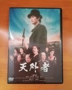 "Thumbnail of ""天外者(てんがらもん)('20映画「五代友厚」製作委員会)"""