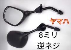 """Thumbnail of """"バイクミラー リモコンジョグ ZR アプリオ BJ他YAMAHA 8ミリ 逆ネジ"""""""