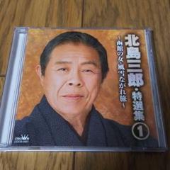 "Thumbnail of ""北島三郎特選集①"""
