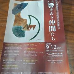 """Thumbnail of """"名古屋音楽大学同窓会演奏会"""""""