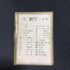 "Thumbnail of ""阪急 車掌スタフ(前ワ)"""