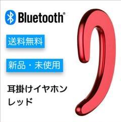 """Thumbnail of """"ワイヤレスbluetoothイヤホンハンズフリーマイク骨伝導 レッド"""""""