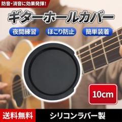 """Thumbnail of """"サウンドホールカバー ギター 消音 弱音器 アコギ アコースティック カバー"""""""