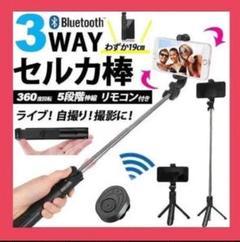 """Thumbnail of """"セルカ棒 軽量 自撮り棒 超便利 アイフォン アンドロイド Bluetooth"""""""