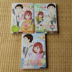 """Thumbnail of """"鬼島さんと山田さん"""""""