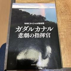 "Thumbnail of ""ガダルカナル 悲劇の指揮官"""