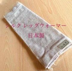 """Thumbnail of """"10/日本製シルク 絹 100% レッグウォーマー男女兼用 新品 少し薄手"""""""