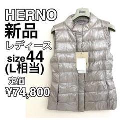 """Thumbnail of """"新品 HERNO ヘルノ ダウンベスト コート レディース L 44 シルバー"""""""