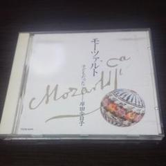 "Thumbnail of ""モーツアルト・クラブ 1  岸田今日子/子供だったころ ミュージック"""