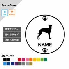 """Thumbnail of """"ウィペット (136-8) 犬 ステッカー 名前入れ"""""""