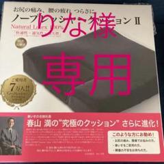 """Thumbnail of """"ノープレッシャークッションⅡ モンブラン 箱付き"""""""