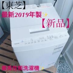 "Thumbnail of ""134送料取付無料!東芝!多機能ウルトラファインバブル搭載おしゃれ洗濯機!冷蔵庫"""