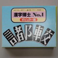 """Thumbnail of """"漢字博士 No.1 ポピュラー版"""""""