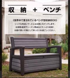 "Thumbnail of ""KETER ケター ベンチ型収納BOX"""