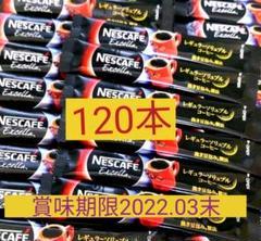 """Thumbnail of """"【120本】ネスカフェ エクセラ ◆ブラック スティックコーヒー Nestle"""""""