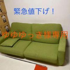"""Thumbnail of """"ニトリ 3Pソファ フィルン2  洗えるカバー"""""""