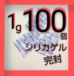 """Thumbnail of """"シリカゲル  乾燥剤  1g/袋  100個"""""""