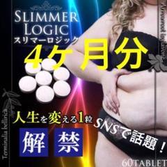 "Thumbnail of ""大人気❗️スリマーロジック ダイエットサプリ 120粒 4ヶ月"""