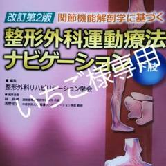 """Thumbnail of """"いちご様専用 関節機能解剖学に基づく整形外科運動療法ナビゲーション 下肢"""""""