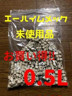 """Thumbnail of """"エーハイムメック 0.5L"""""""