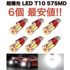 """Thumbnail of """"57SMD6個 超爆光 6個セット 高輝度 T10 LED"""""""