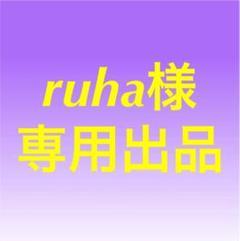 """Thumbnail of """"ruha様専用出品"""""""