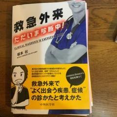 "Thumbnail of ""救急外来ただいま診断中!"""