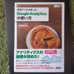 """Thumbnail of """"現場でプロが培ったGoogle Analyticsの使い方"""""""