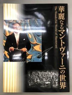 "Thumbnail of ""ユーキャン 華麗なるマントヴァーニの世界 雑誌ガイドブックCD10巻"""