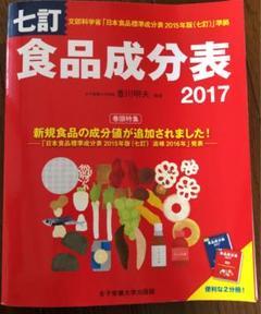 "Thumbnail of ""七訂食品成分表 2017"""