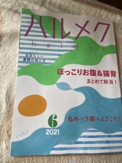 "Thumbnail of ""ハルメク6月号"""