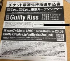 """Thumbnail of """"シリアル Guilty Kiss 2ndライブ"""""""