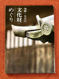 "Thumbnail of ""飛騨・木曽川 文化財めくり ポストカード12枚"""