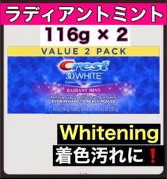 """Thumbnail of """"クレスト ラディアントミント 116g×2 ホワイトニング 歯磨き粉 crest"""""""