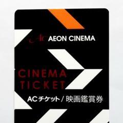 """Thumbnail of """"イオンシネマ ACチケット 映画鑑賞券 1枚"""""""