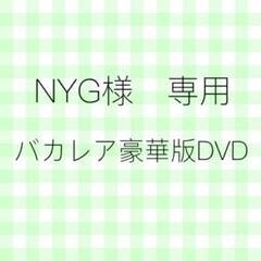 "Thumbnail of ""NYG様 専用"""