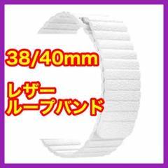 "Thumbnail of ""☆人気商品 Apple Watch レザーループ バンド 白 38mm 40mm"""