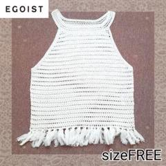 "Thumbnail of ""EGOIST エゴイスト かぎ針アメスリニットトップ"""