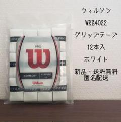 "Thumbnail of ""ウィルソン WRZ4022 プロオーバーグリップ 12本入 ホワイト"""